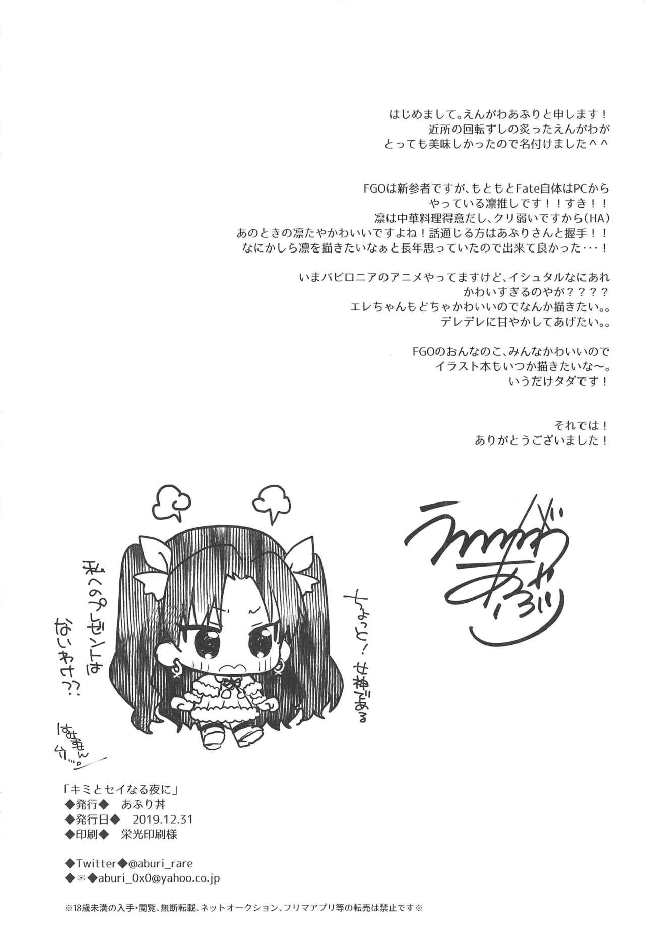 Kimi to Seinaru Yoru ni | On this holy night with you 20
