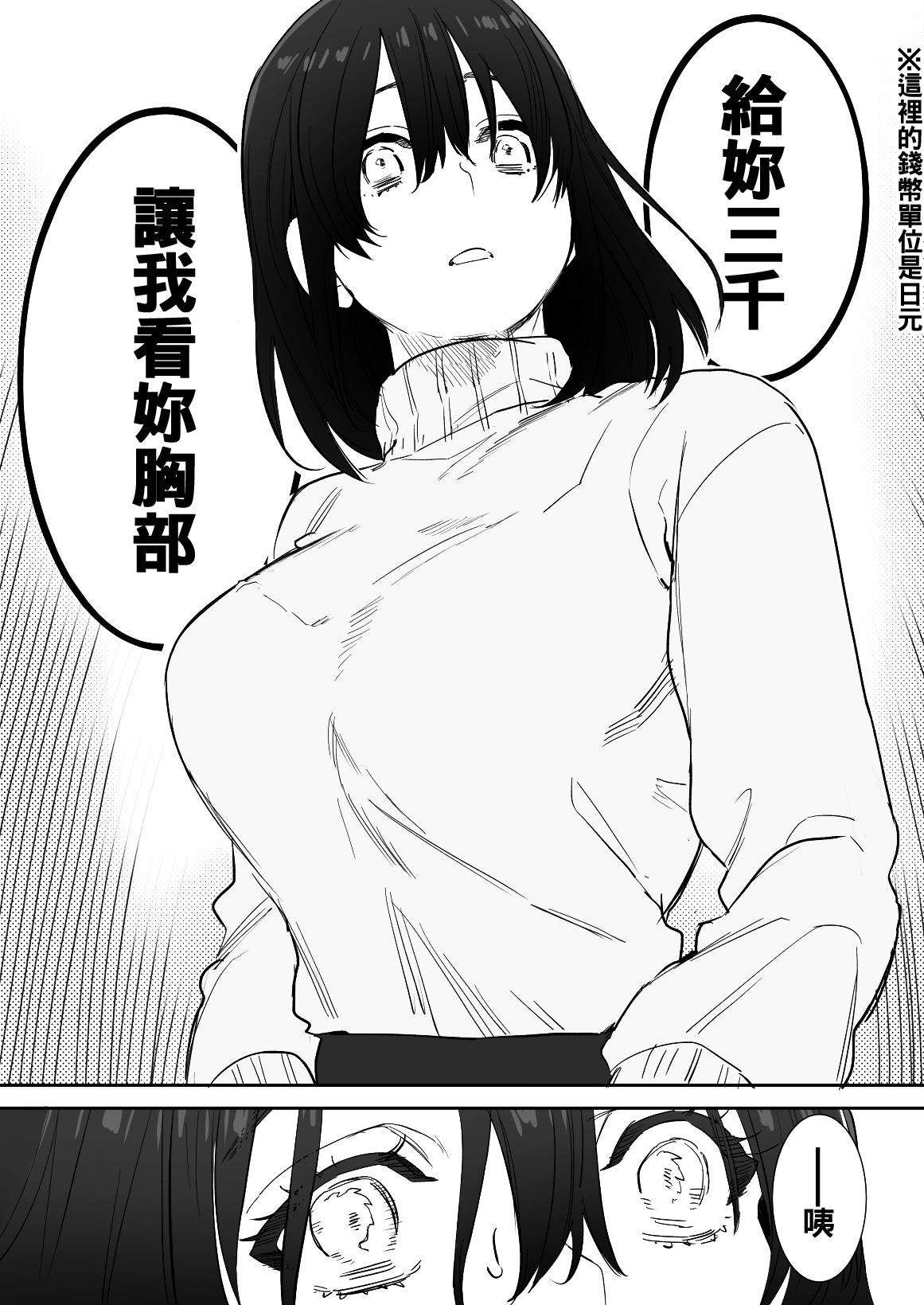 〇sen Yen de Oppai Misete. 11