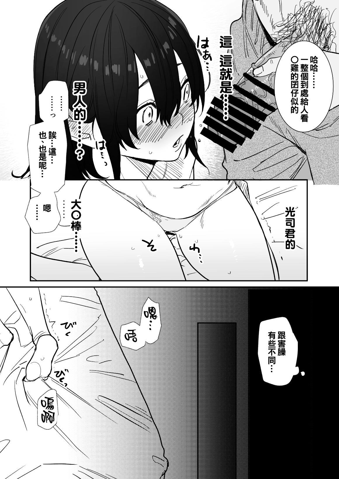 〇sen Yen de Oppai Misete. 18