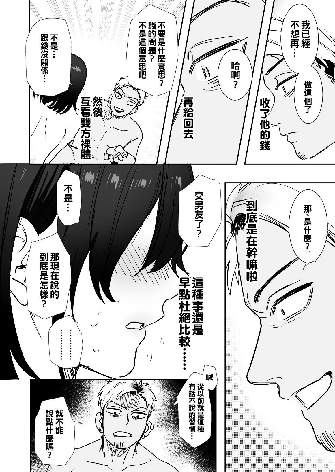 〇sen Yen de Oppai Misete. 25