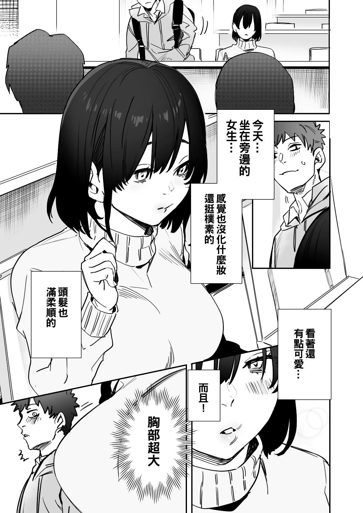 〇sen Yen de Oppai Misete. 2