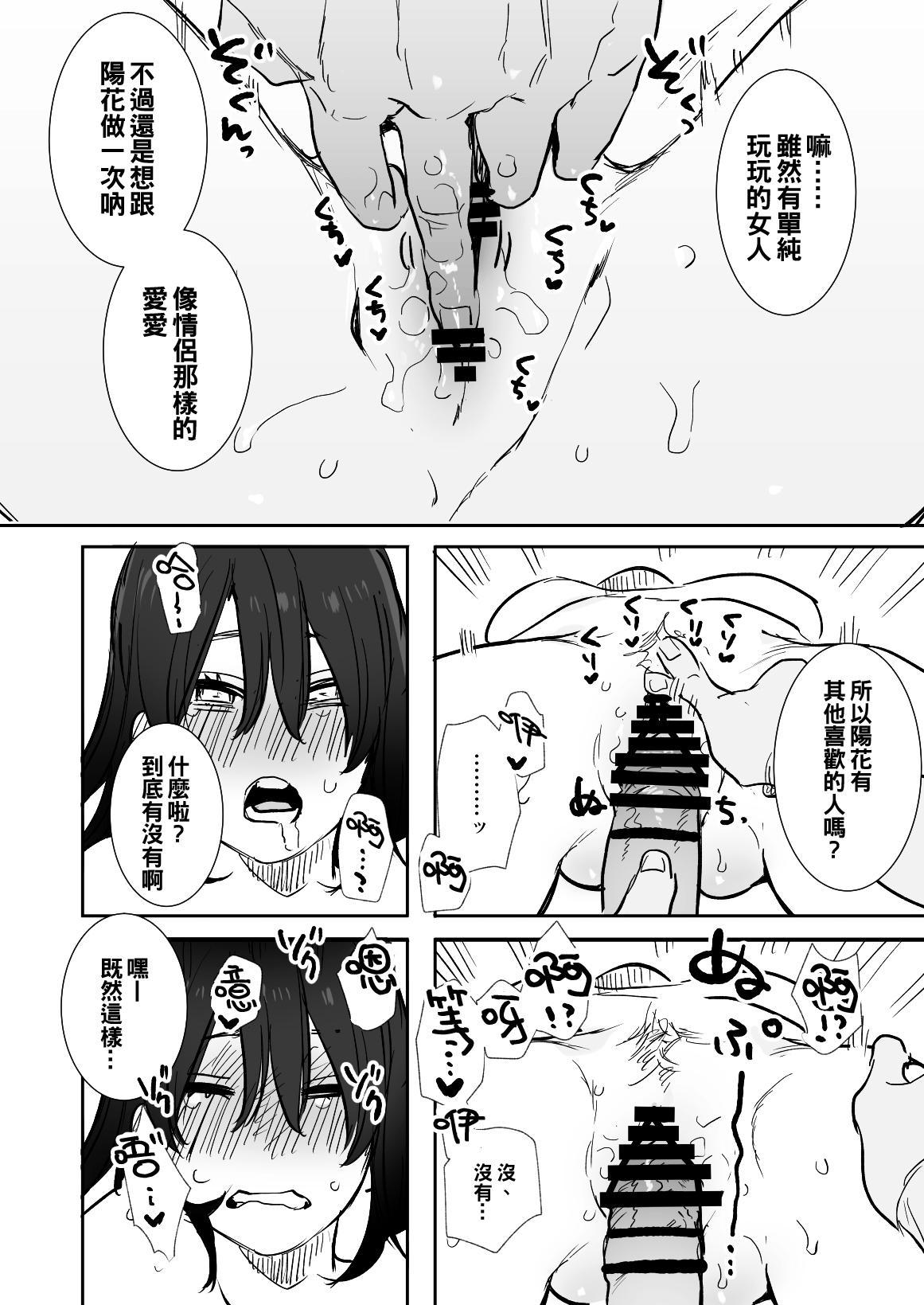〇sen Yen de Oppai Misete. 31