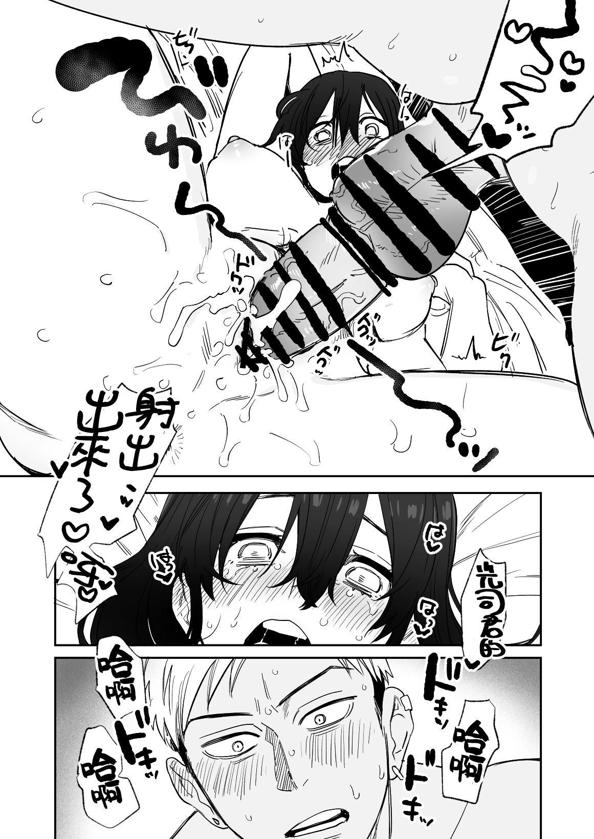 〇sen Yen de Oppai Misete. 35