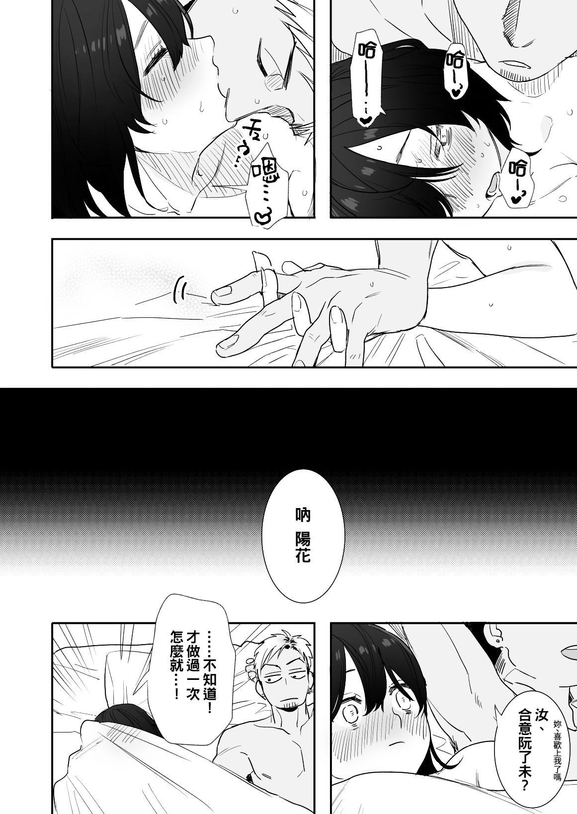 〇sen Yen de Oppai Misete. 39