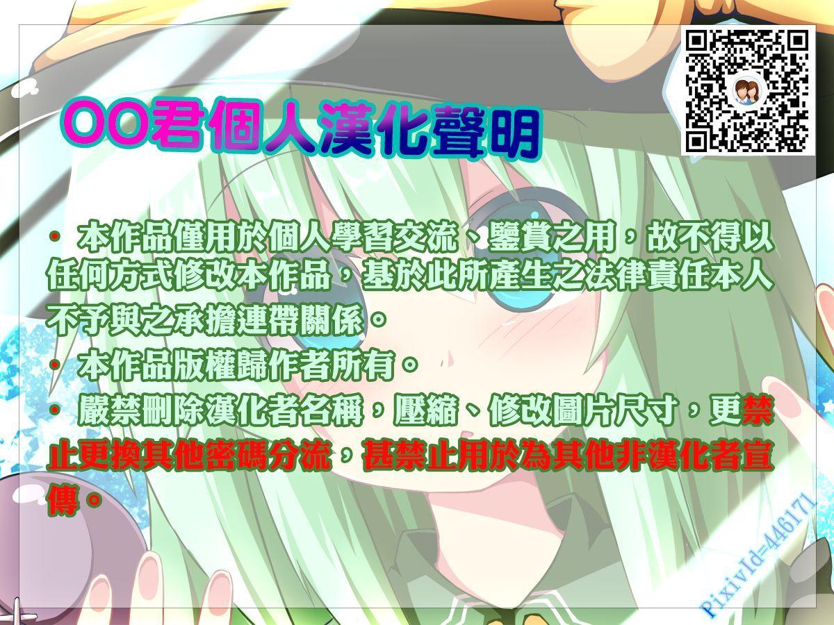 〇sen Yen de Oppai Misete. 42