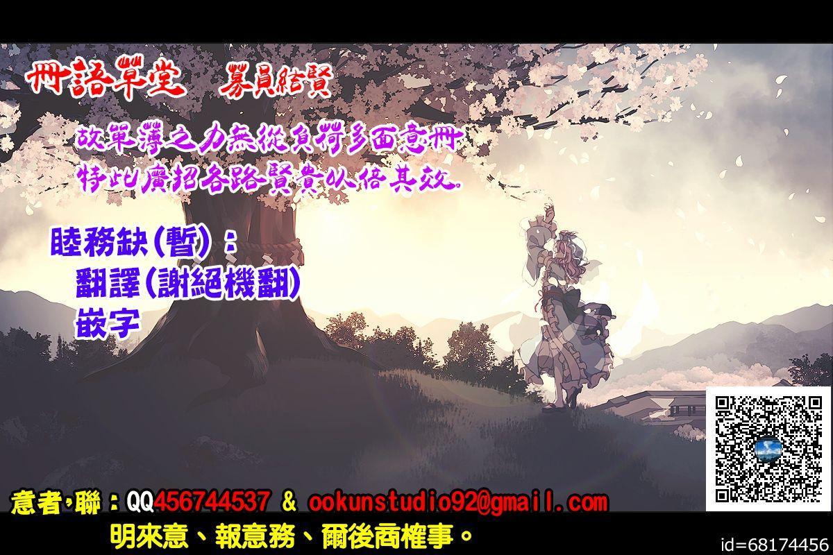 〇sen Yen de Oppai Misete. 43