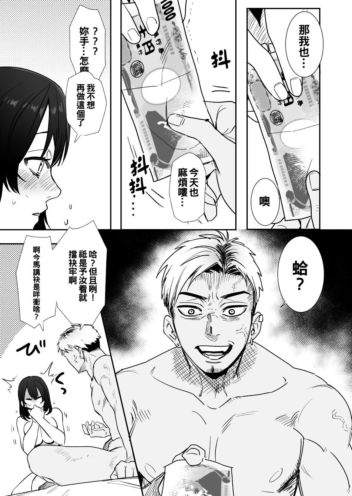 〇sen Yen de Oppai Misete. 6