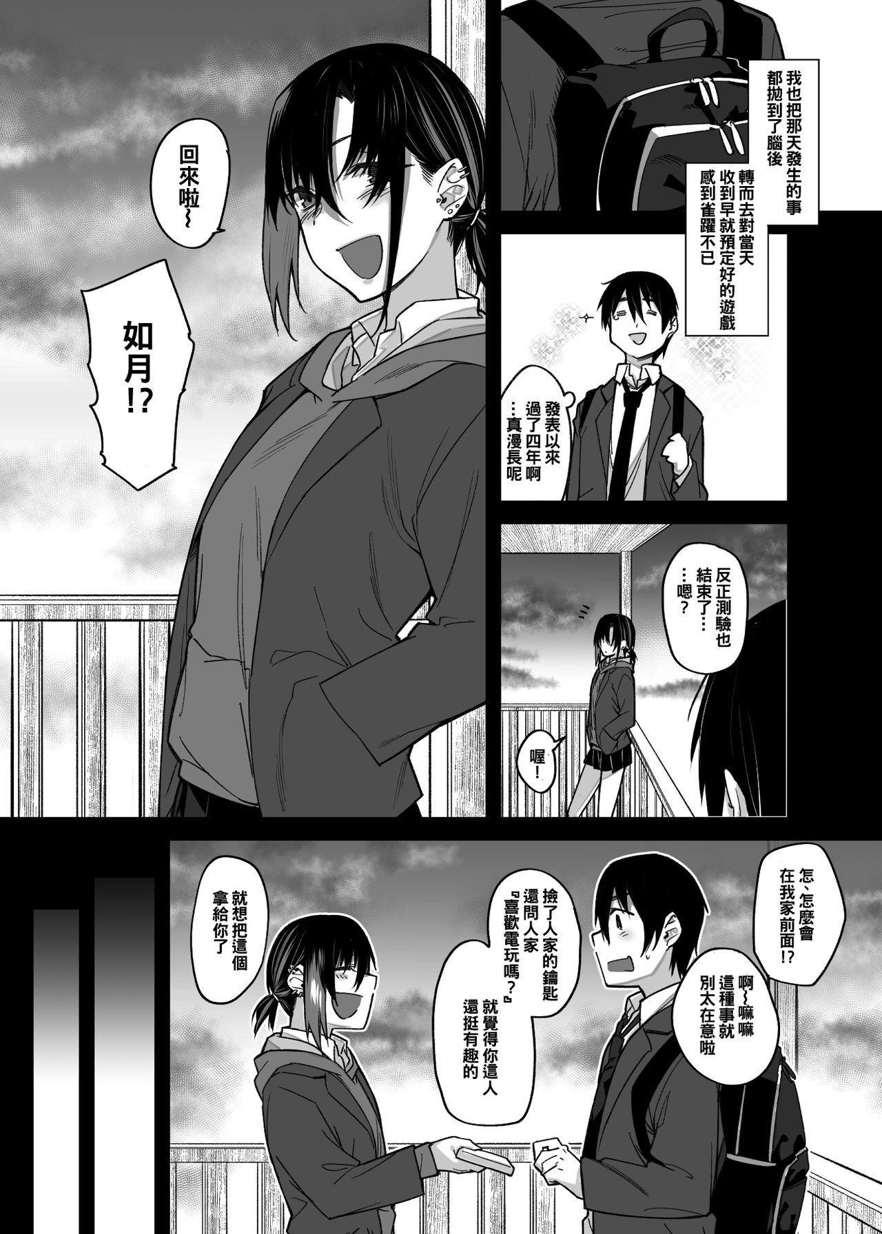 Boku no Ie ga Class no Furyou Musume ni Iribitararete iru Ken. 11