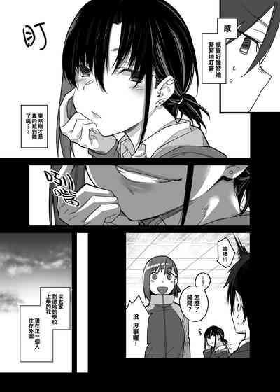 Boku no Ie ga Class no Furyou Musume ni Iribitararete iru Ken. 2
