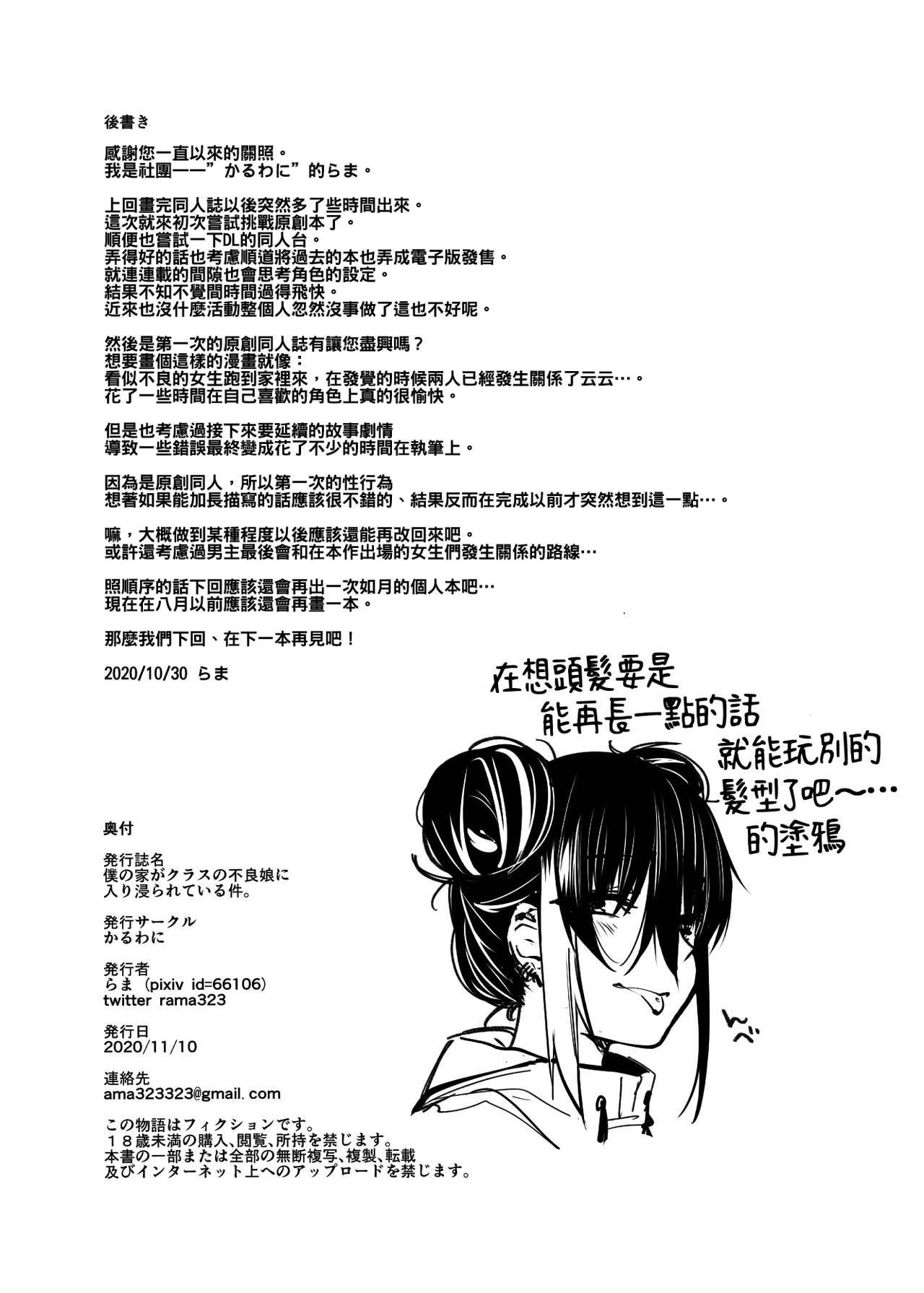 Boku no Ie ga Class no Furyou Musume ni Iribitararete iru Ken. 39