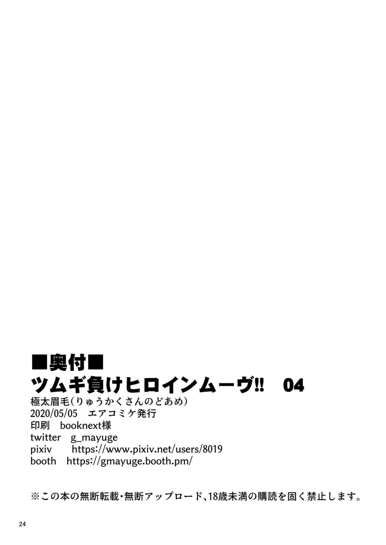 Tsumugi Make Heroine Move!! 04 25