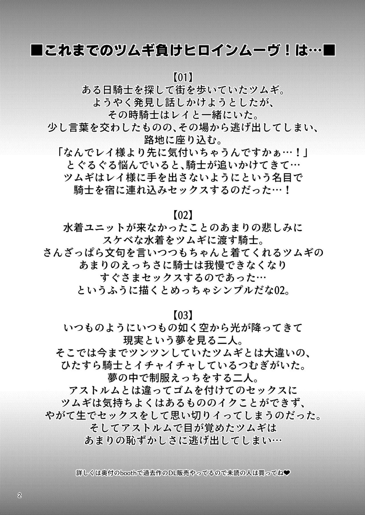 Tsumugi Make Heroine Move!! 04 3