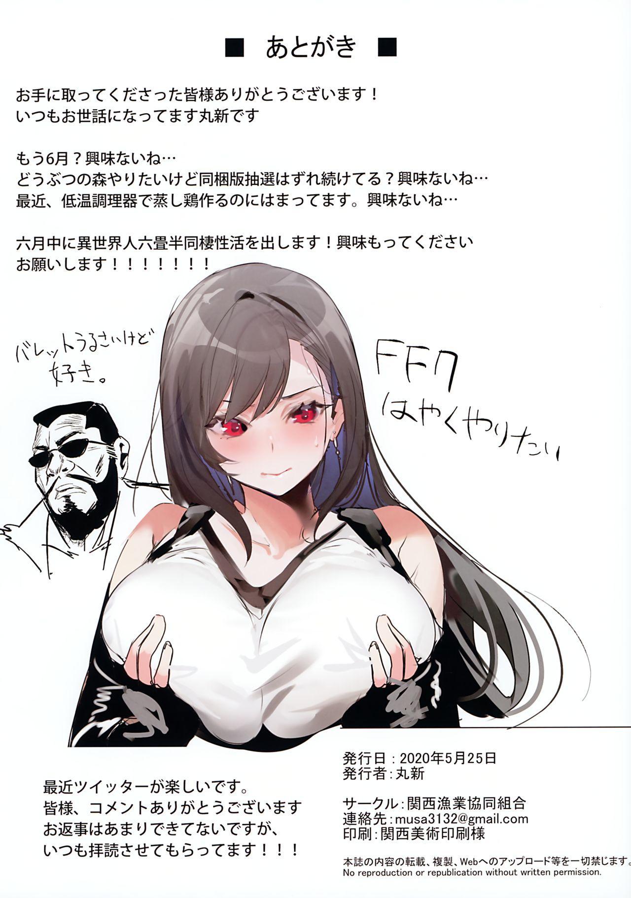 Netorase nanoni Maji ni Nacchau Miyamoto Musashi   Miyamoto Musashi Will Get Serious Even Though She's Being Stolen Away 19