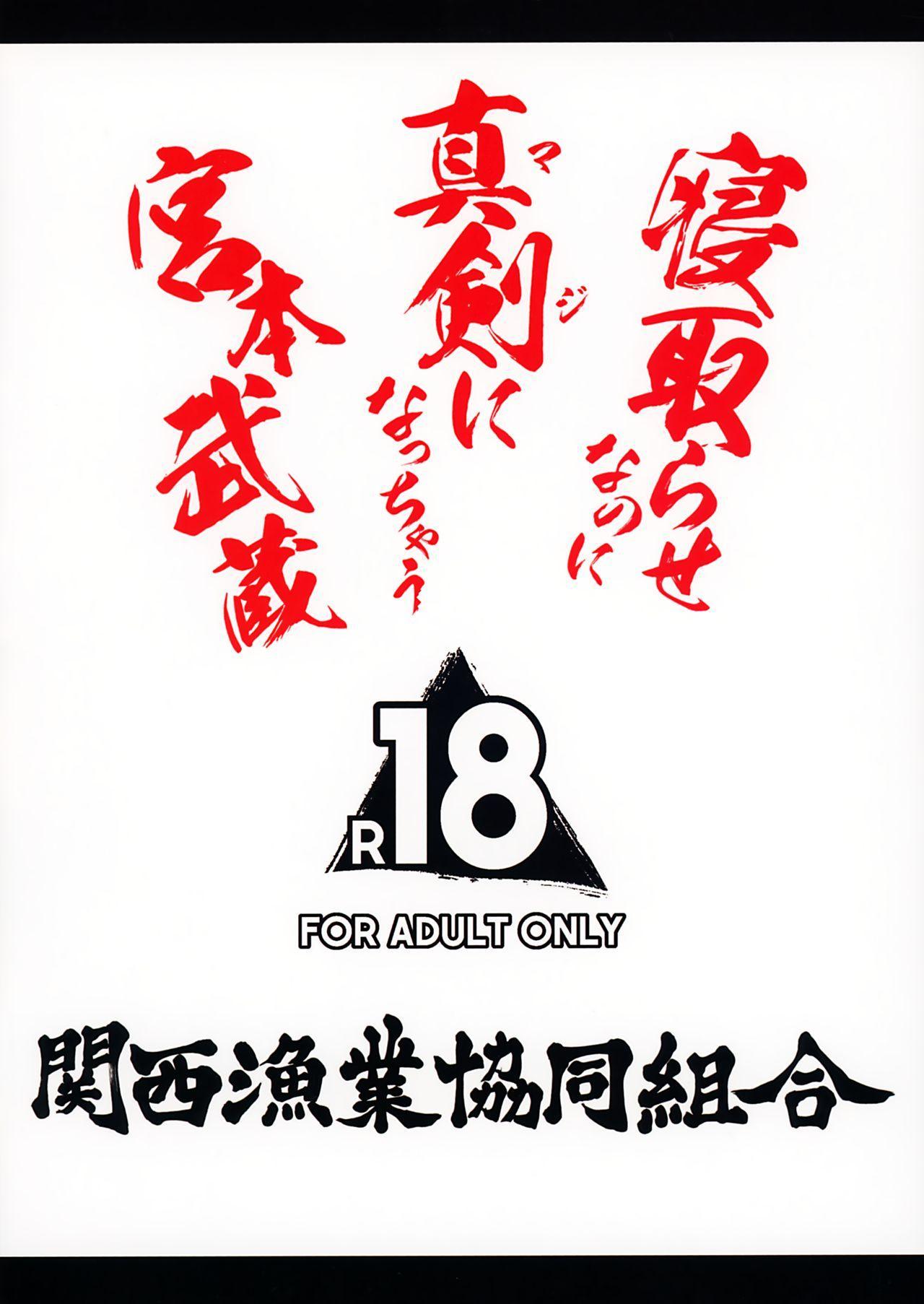 Netorase nanoni Maji ni Nacchau Miyamoto Musashi   Miyamoto Musashi Will Get Serious Even Though She's Being Stolen Away 20