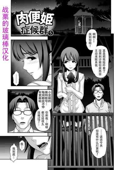 Nikubenki Shoukougun 5 2