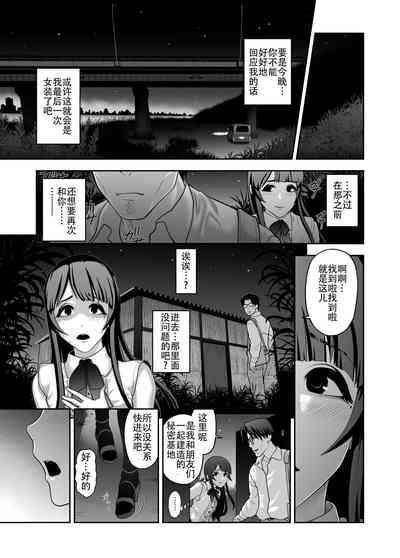 Nikubenki Shoukougun 5 4