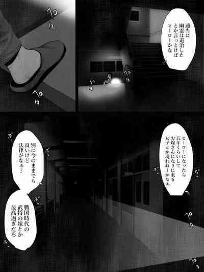 Share ni Naranai Eroi Hanashisan 2