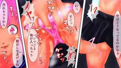 Kosoku monzetsu akume × gomon shikyu doriru 8