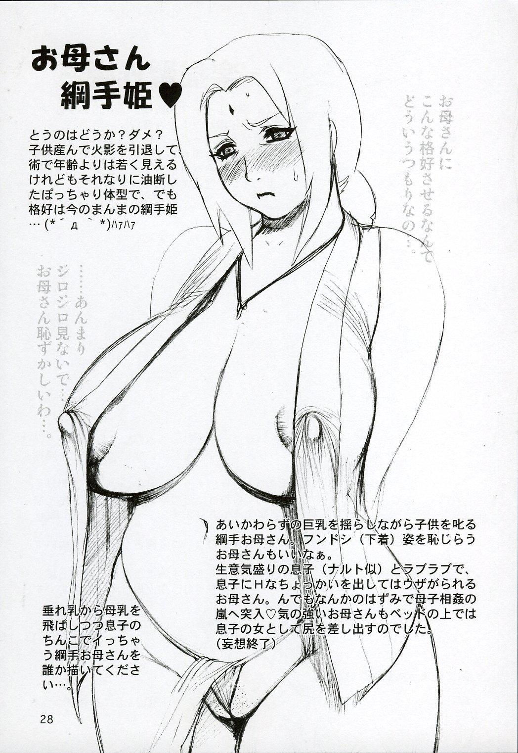 Adesugata Shiro Buta Hime   The Alluring White Pig Princess 26