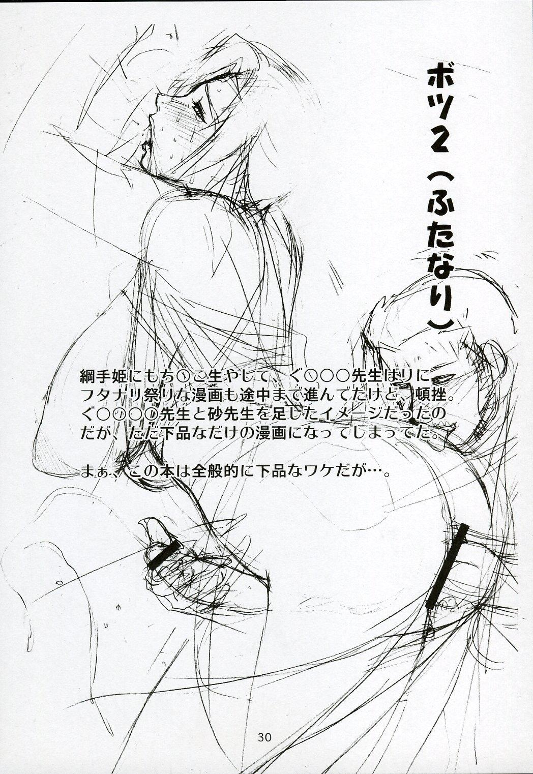 Adesugata Shiro Buta Hime   The Alluring White Pig Princess 28