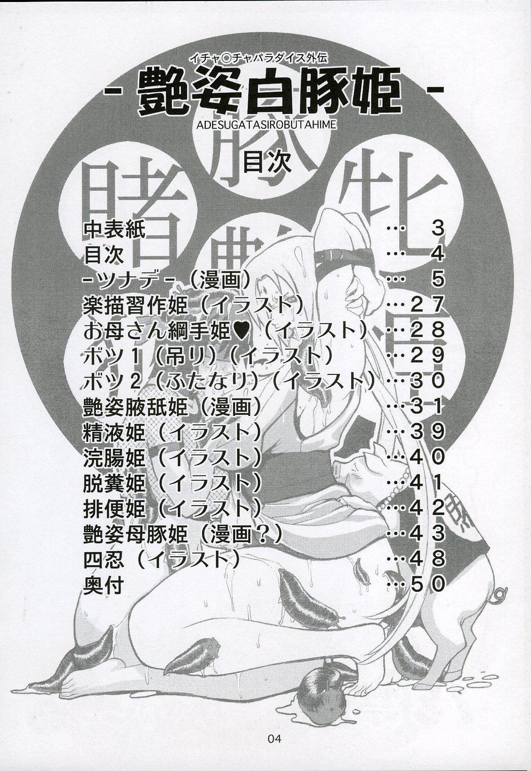 Adesugata Shiro Buta Hime   The Alluring White Pig Princess 2