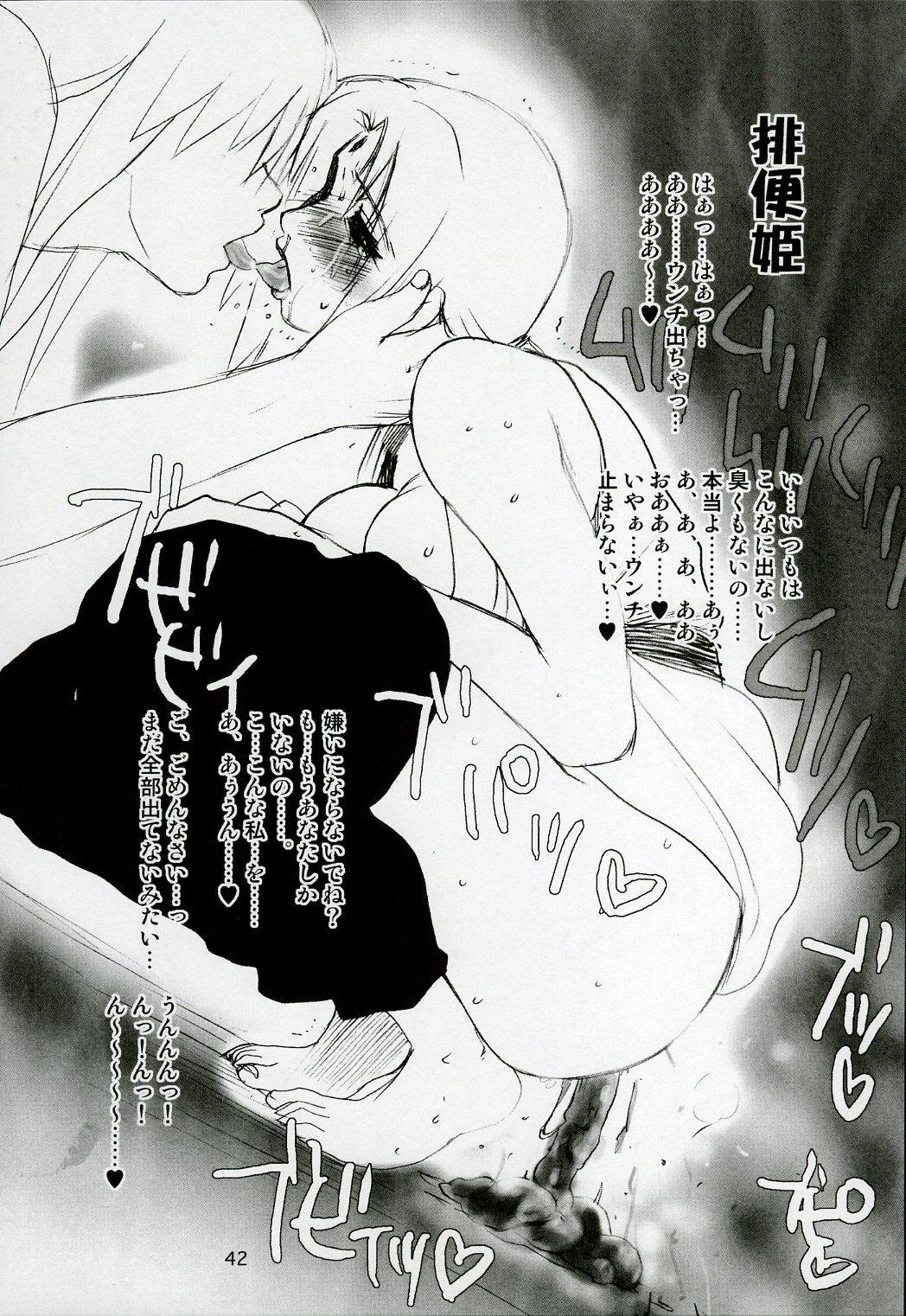 Adesugata Shiro Buta Hime   The Alluring White Pig Princess 39
