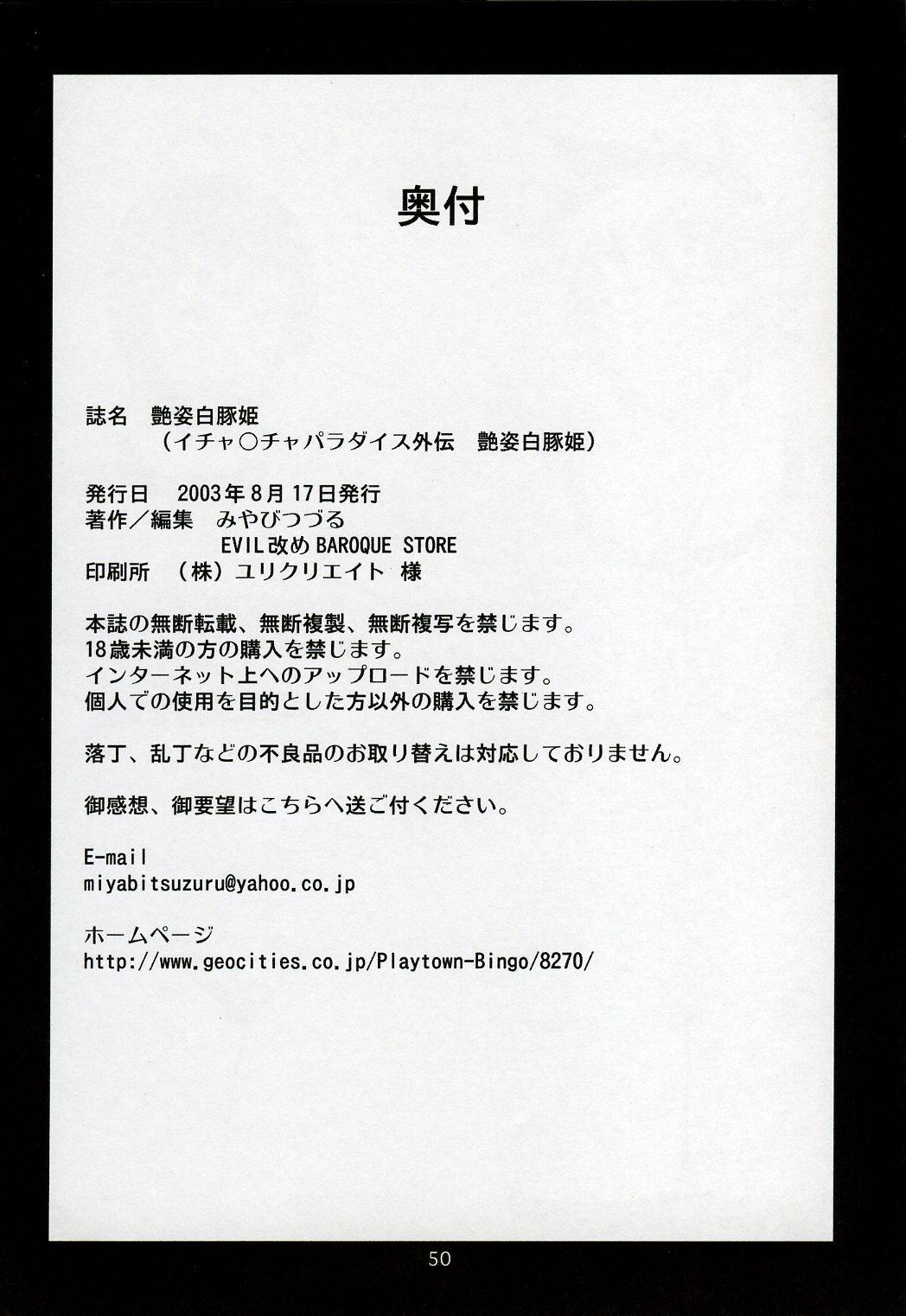 Adesugata Shiro Buta Hime   The Alluring White Pig Princess 47