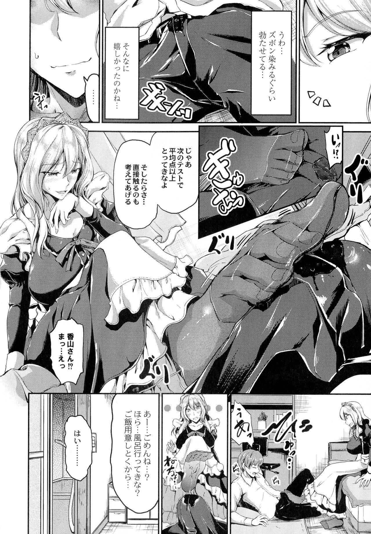 Sweet Maid World 159