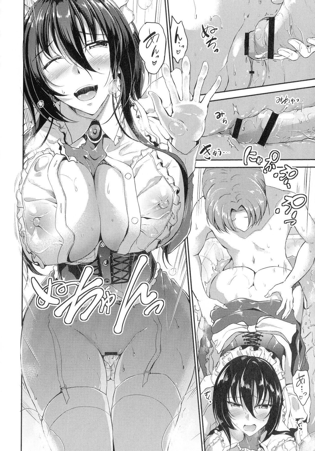 Sweet Maid World 44