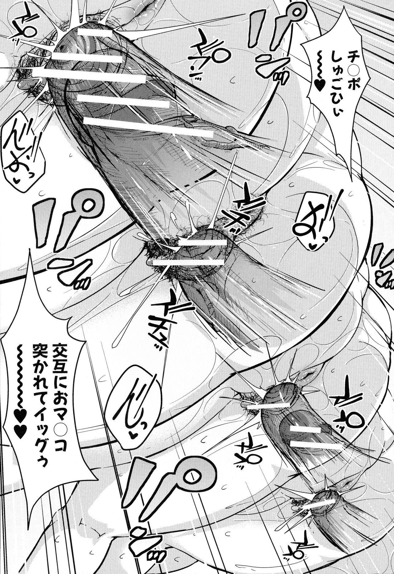 100% Maketa Watashi no Ana - Guchogucho ni Okashitekuru Aitsu no Kyokon 123