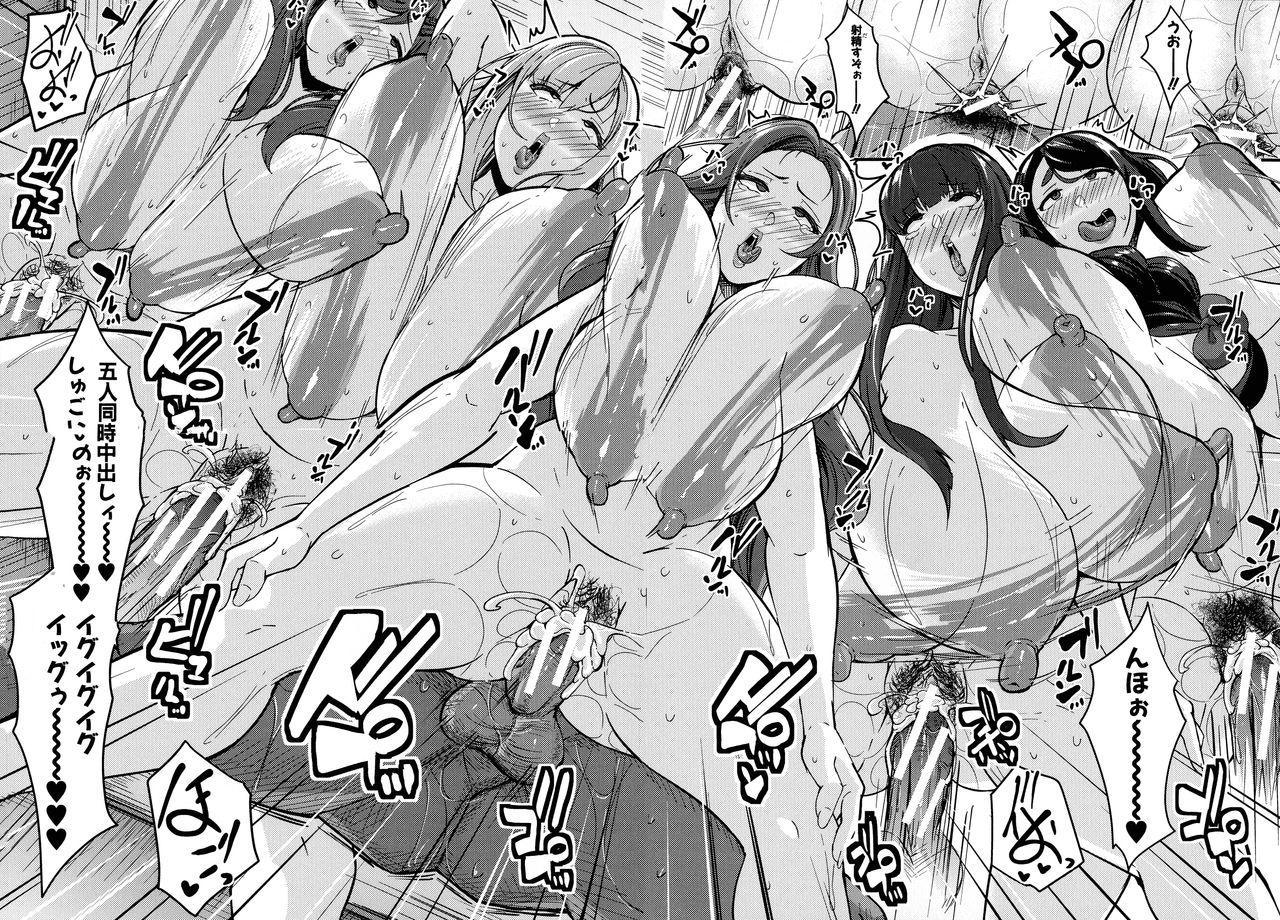 100% Maketa Watashi no Ana - Guchogucho ni Okashitekuru Aitsu no Kyokon 128