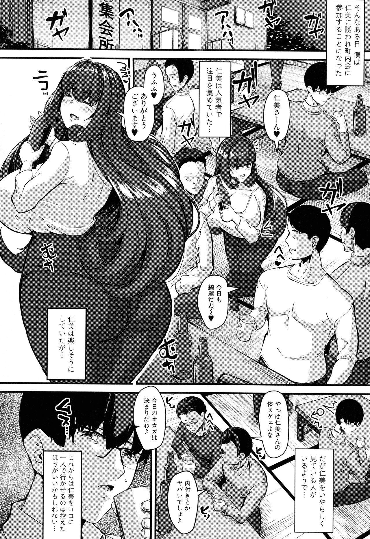 100% Maketa Watashi no Ana - Guchogucho ni Okashitekuru Aitsu no Kyokon 156