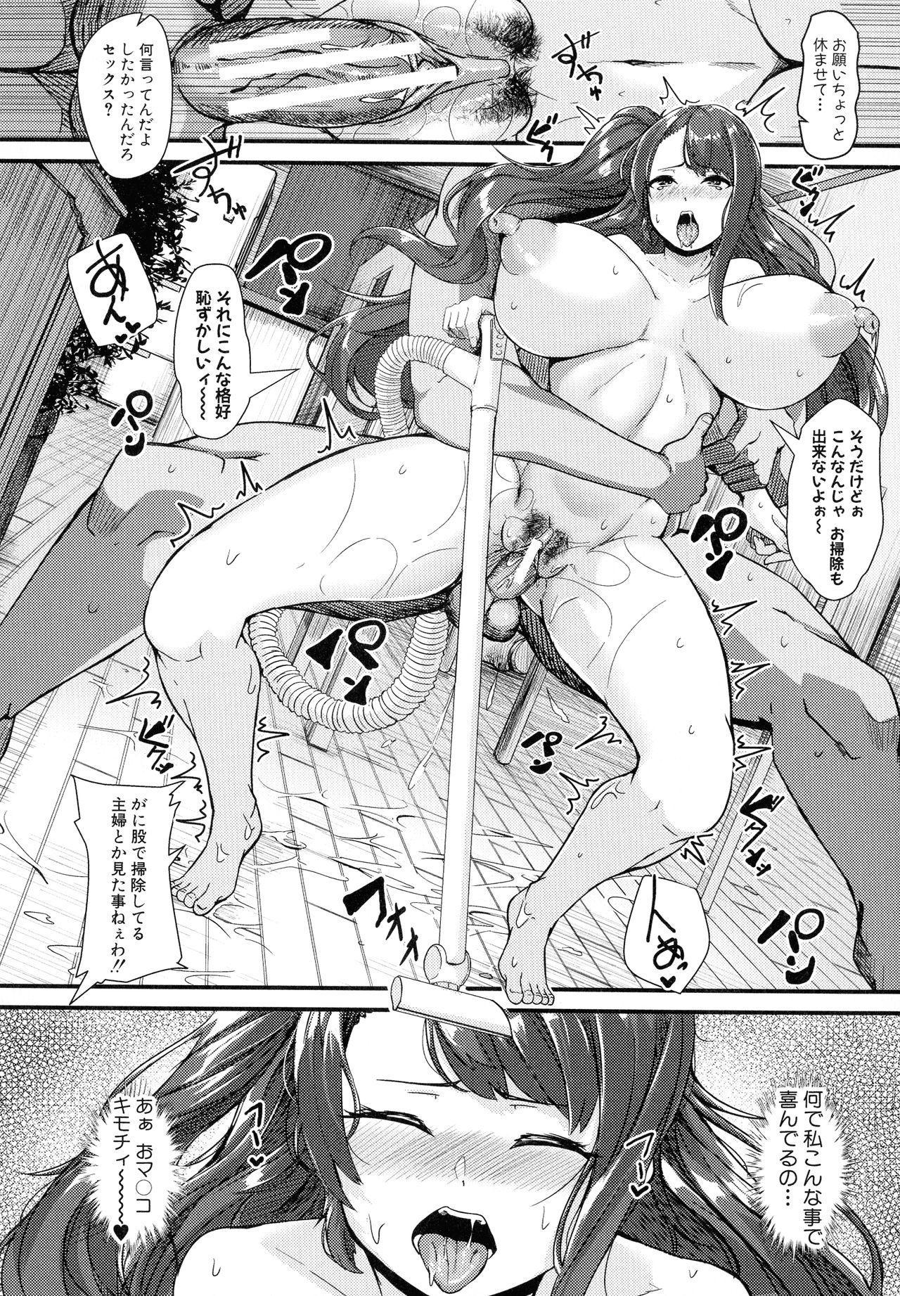 100% Maketa Watashi no Ana - Guchogucho ni Okashitekuru Aitsu no Kyokon 17
