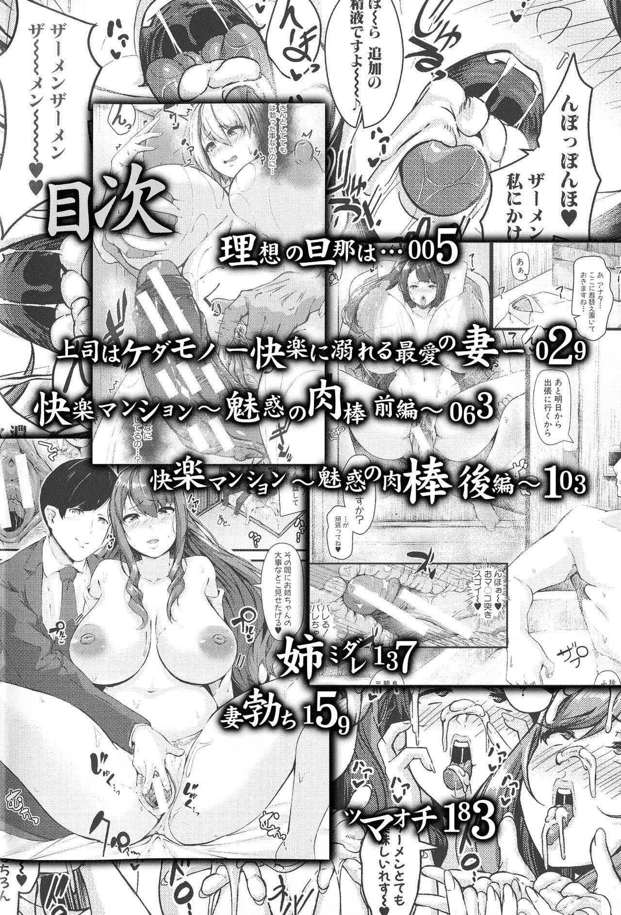100% Maketa Watashi no Ana - Guchogucho ni Okashitekuru Aitsu no Kyokon 3