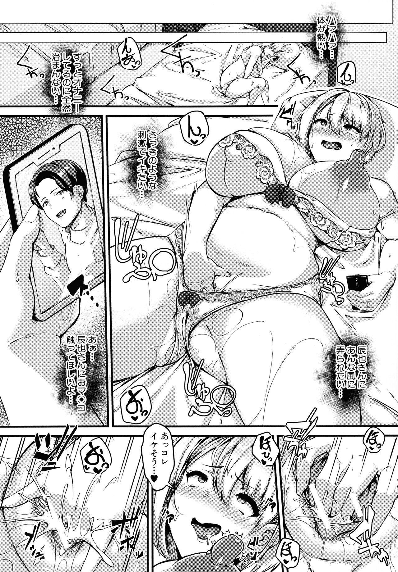 100% Maketa Watashi no Ana - Guchogucho ni Okashitekuru Aitsu no Kyokon 39