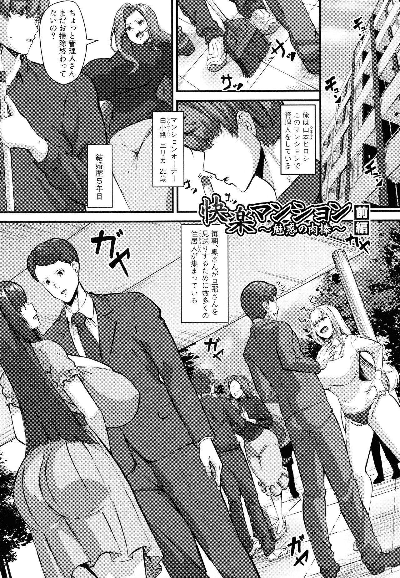 100% Maketa Watashi no Ana - Guchogucho ni Okashitekuru Aitsu no Kyokon 62