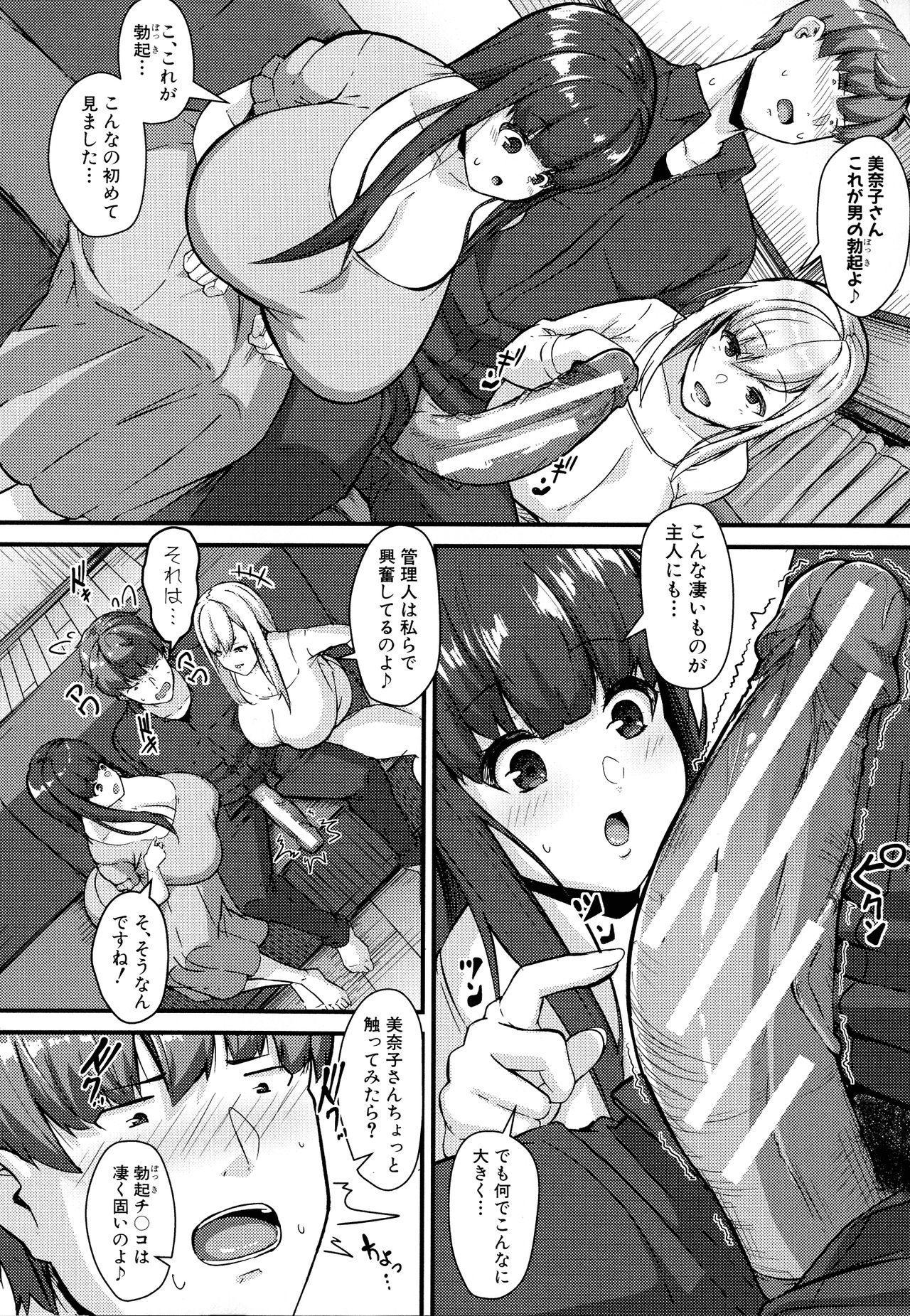 100% Maketa Watashi no Ana - Guchogucho ni Okashitekuru Aitsu no Kyokon 68