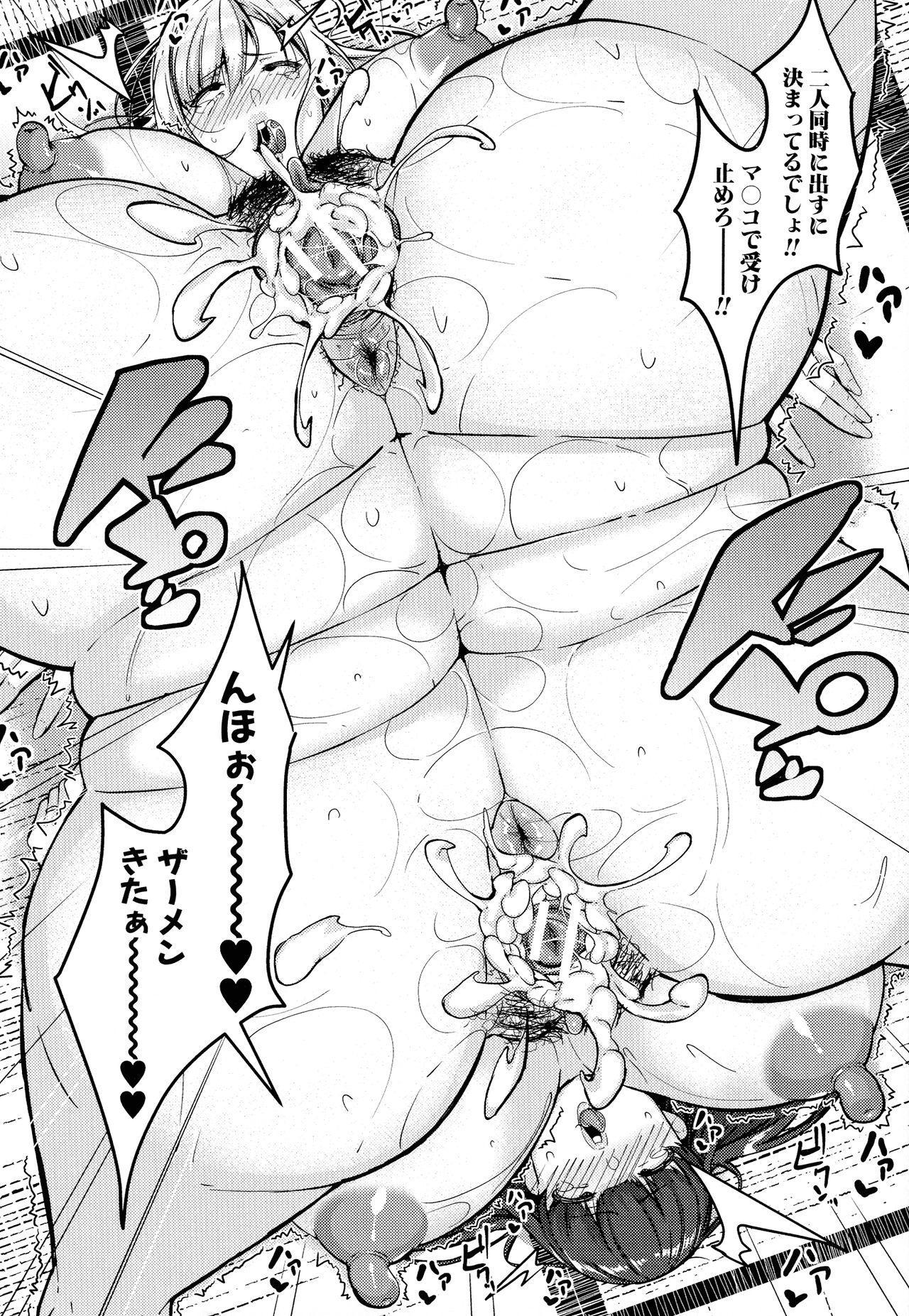 100% Maketa Watashi no Ana - Guchogucho ni Okashitekuru Aitsu no Kyokon 95