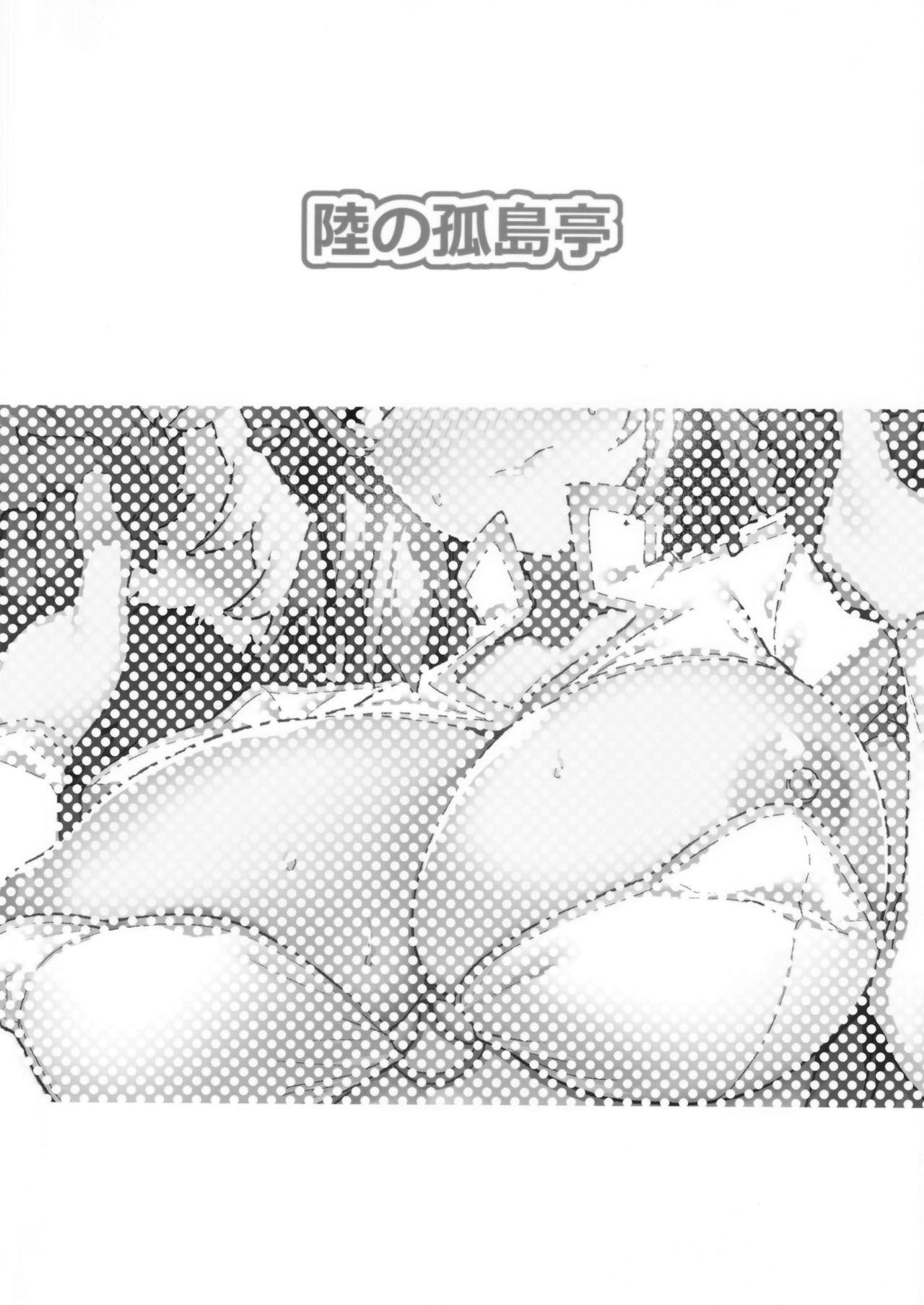 Suki Nandesho? Master wa, Kouiu no ga... | You Like This, Don't You, Master? This Sort Of Thing, I Mean... 27