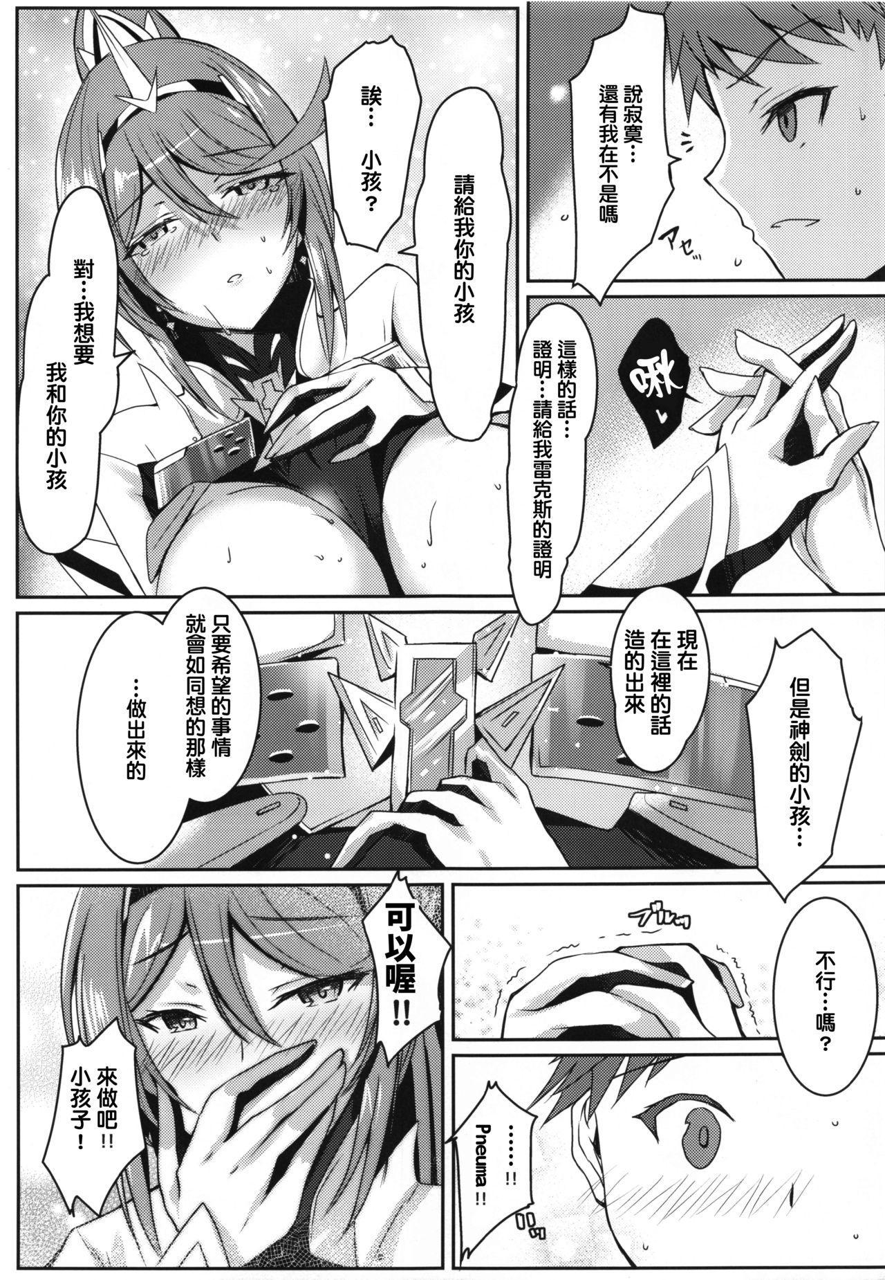 (COMIC1☆17) [どらやきや (井上たくや)] Pneuma的H本 (異度神劍2)[KY桑個人漢化] 17