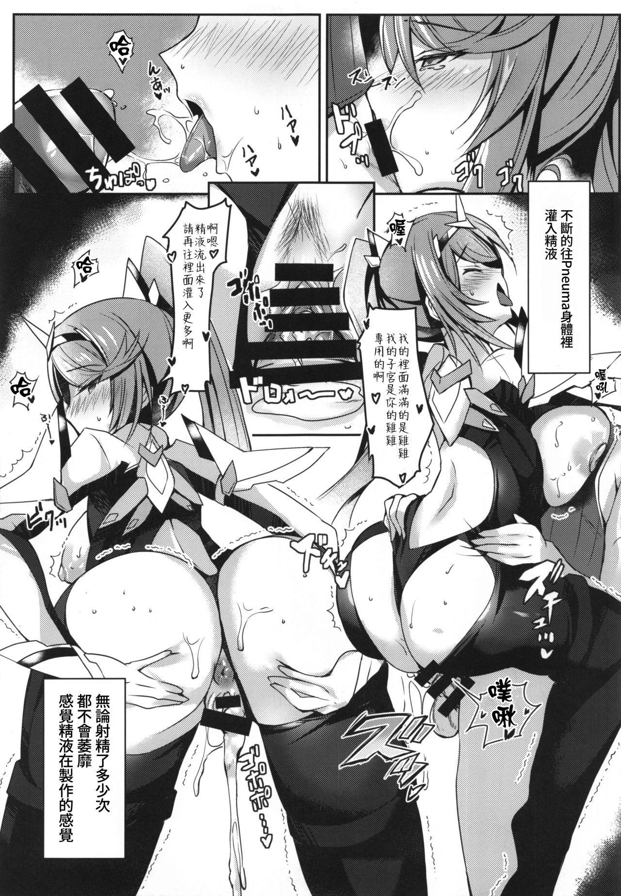 (COMIC1☆17) [どらやきや (井上たくや)] Pneuma的H本 (異度神劍2)[KY桑個人漢化] 21