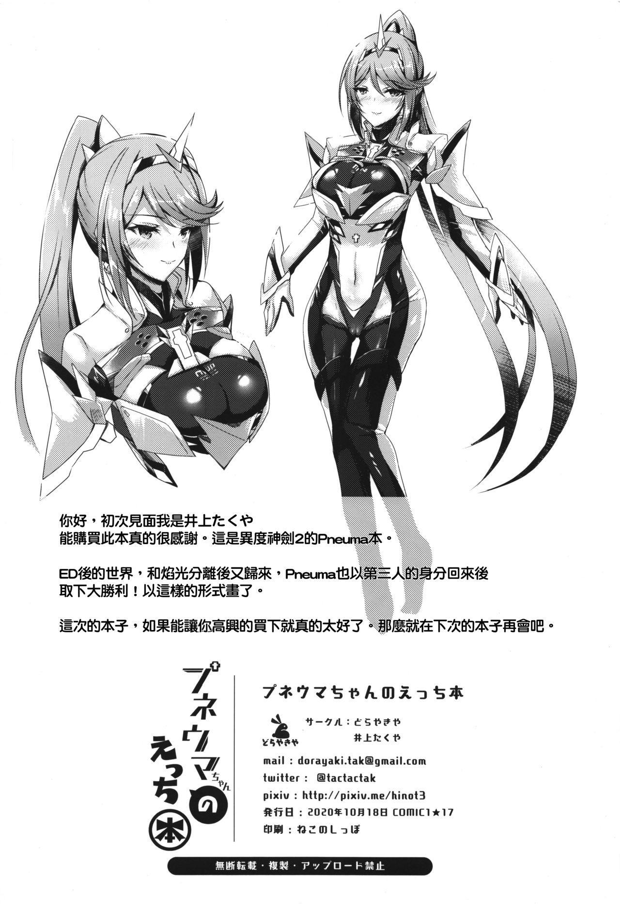(COMIC1☆17) [どらやきや (井上たくや)] Pneuma的H本 (異度神劍2)[KY桑個人漢化] 26