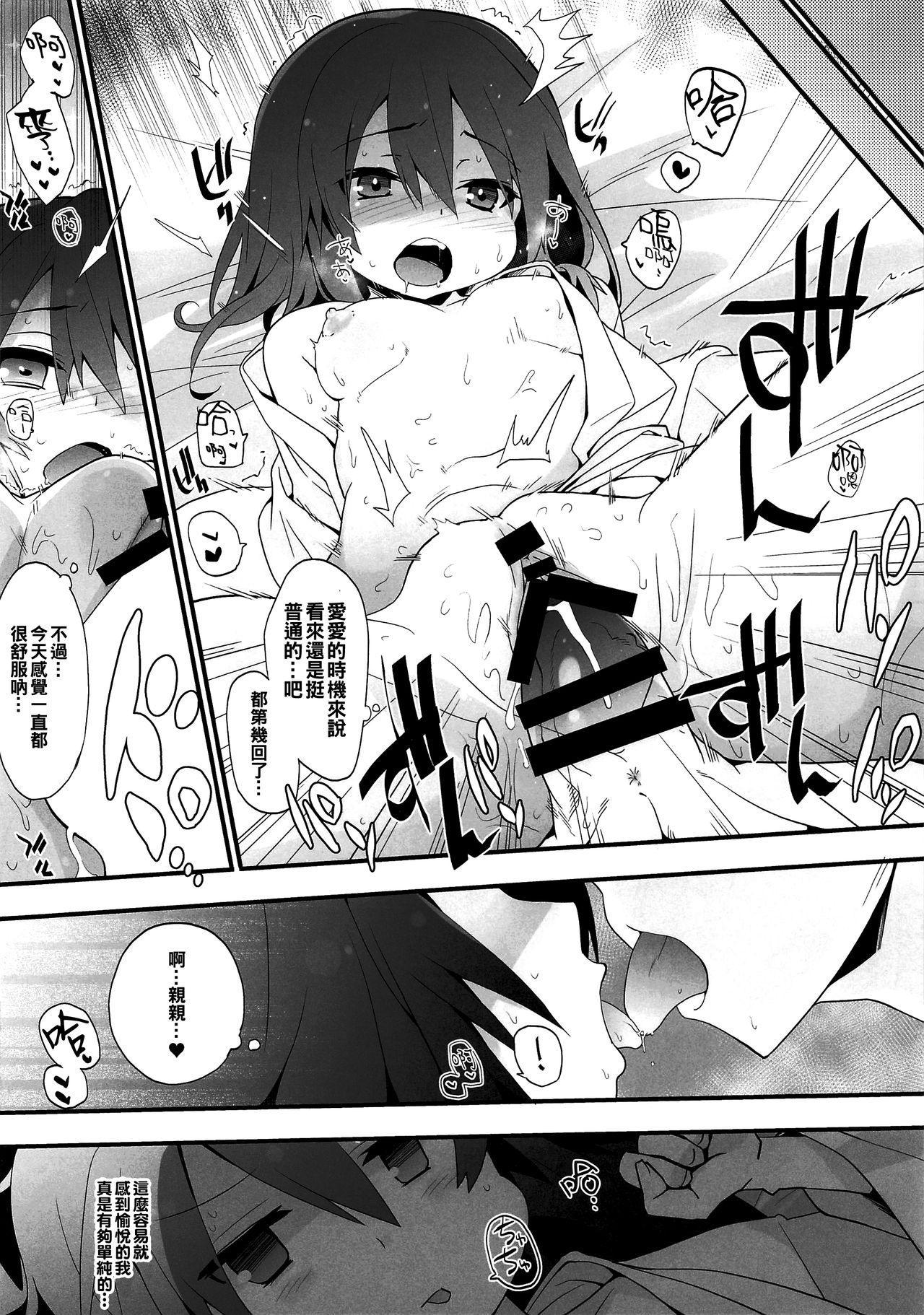 Mainichi Reimu-san! 11