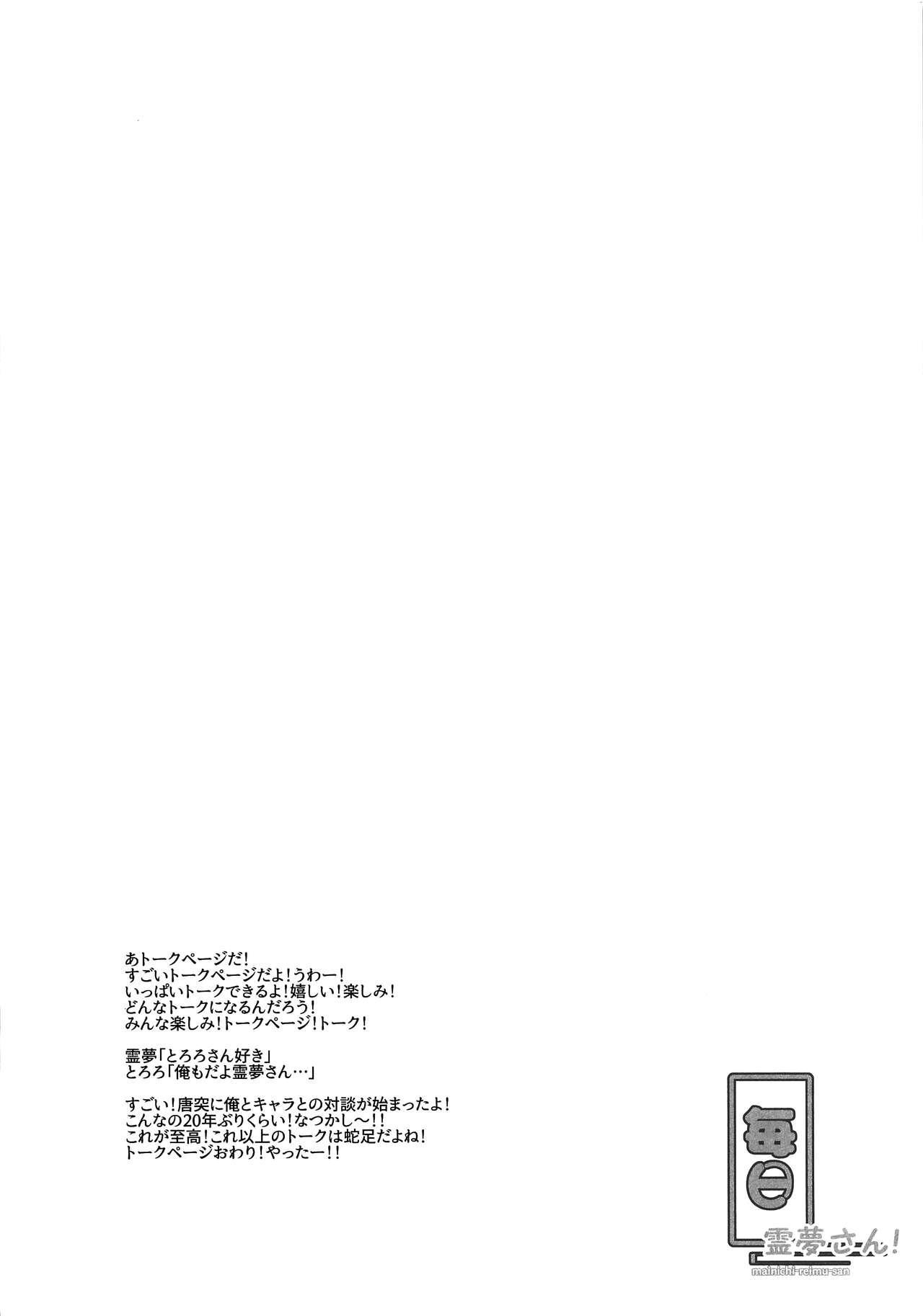 Mainichi Reimu-san! 13