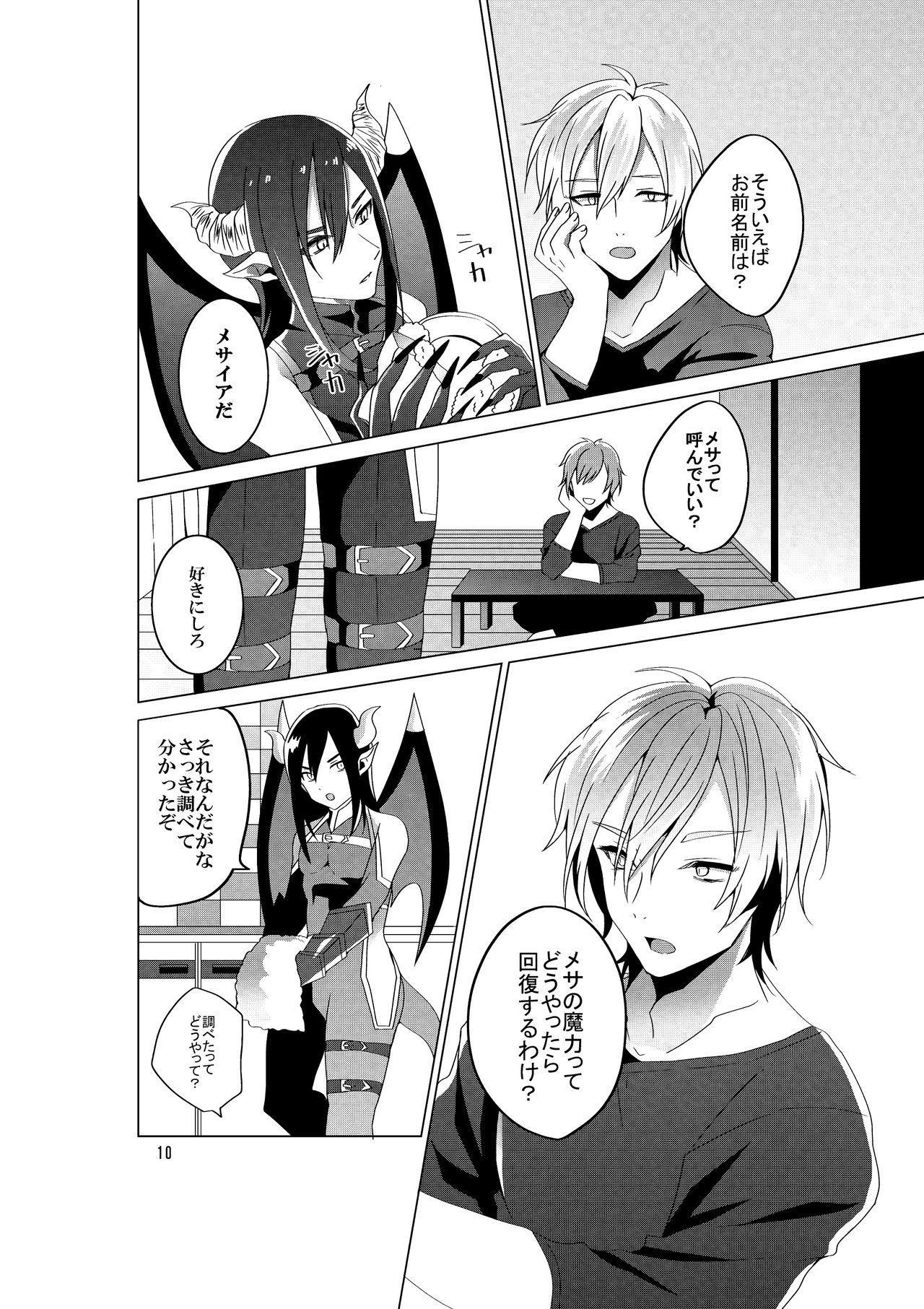 サキュバス魔王ペット堕ち 11