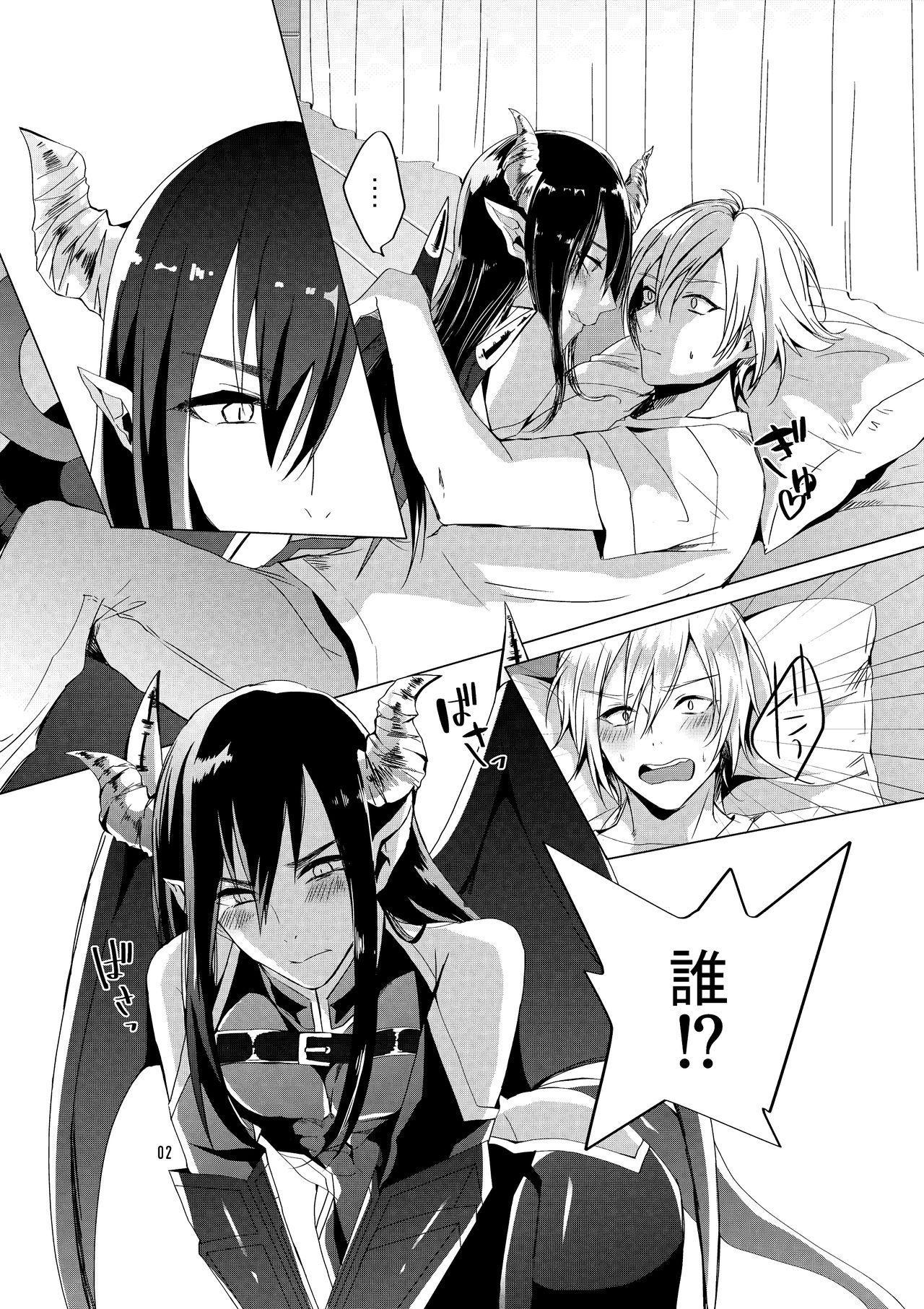 サキュバス魔王ペット堕ち 3