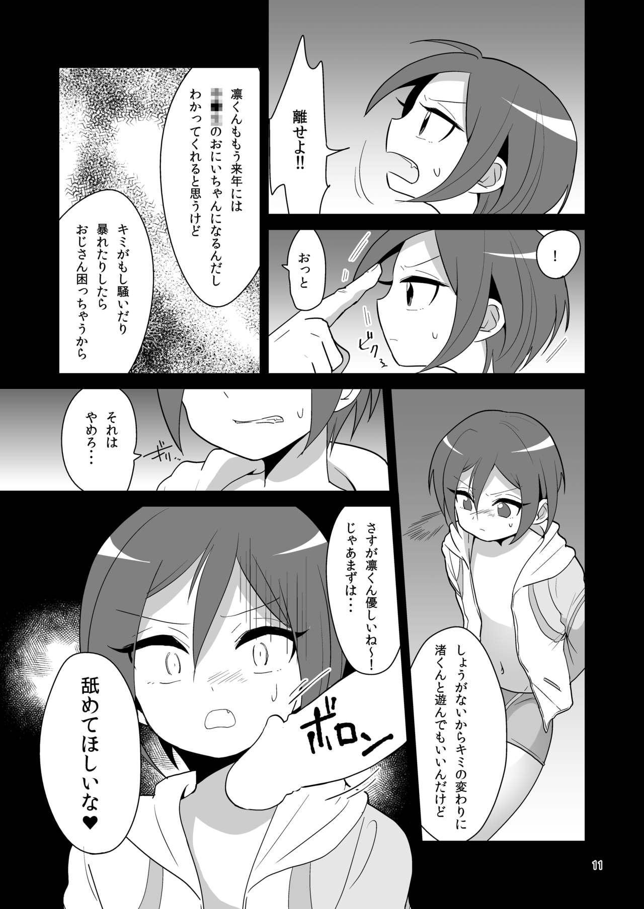 Niji Danshi Rerelease 11