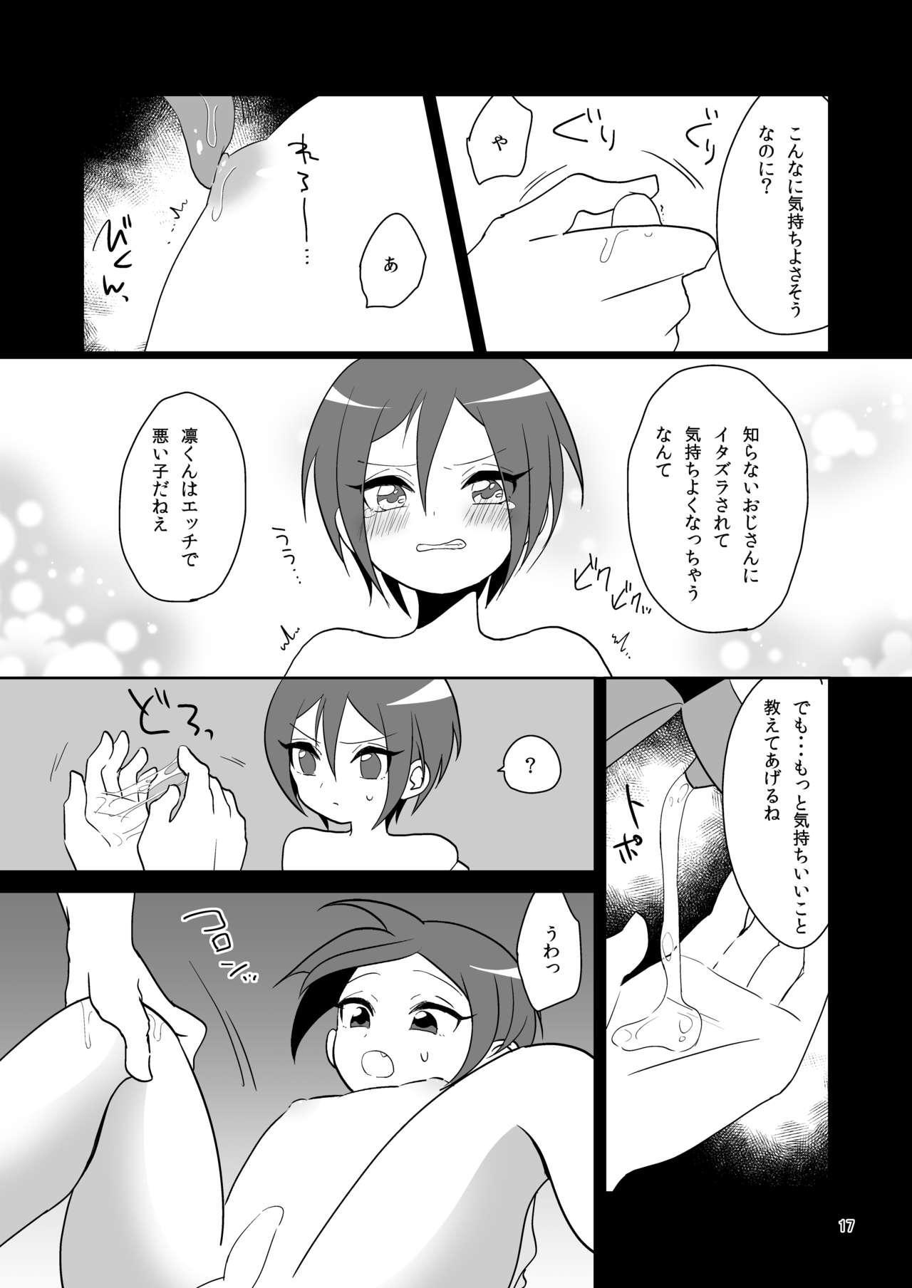Niji Danshi Rerelease 17
