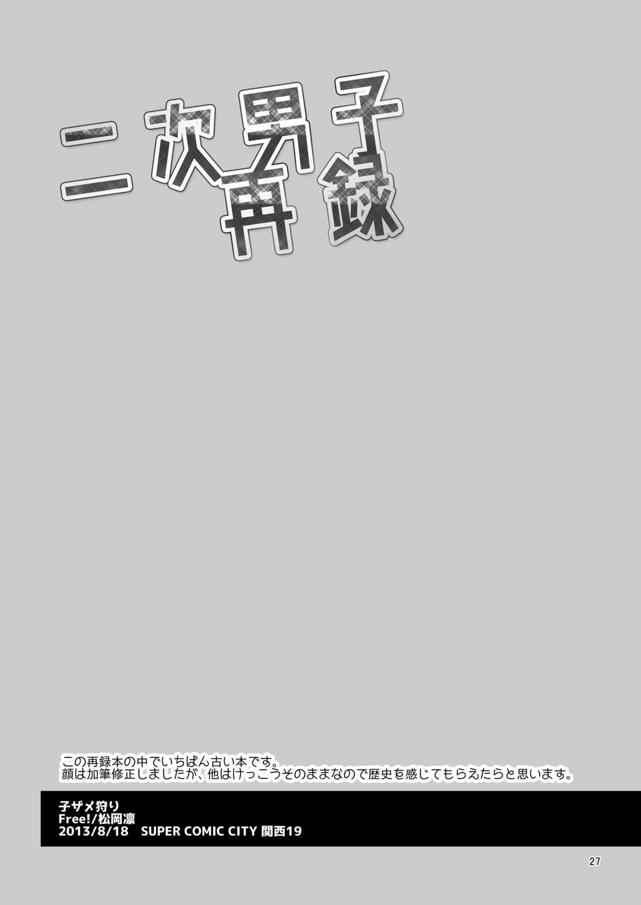 Niji Danshi Rerelease 27