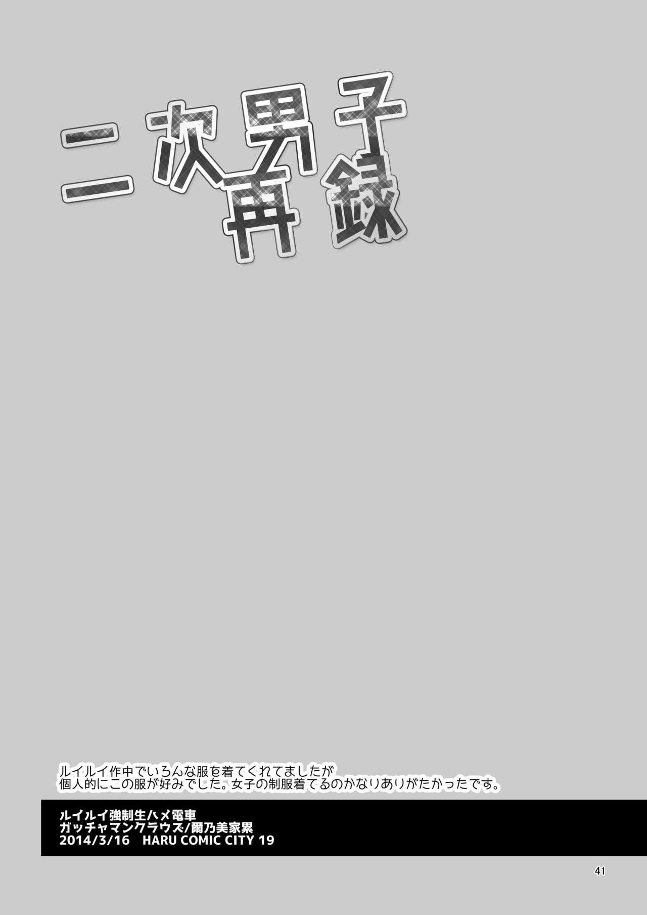Niji Danshi Rerelease 41